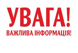 До уваги позичальників  Черкаського регіонального управління Держмолодьжитла!